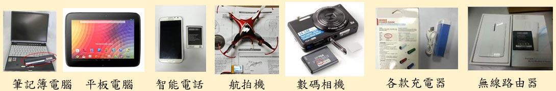 常見含鋰電池的產品