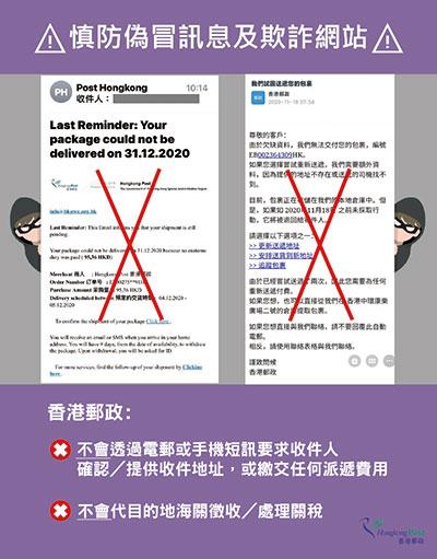 慎防偽冒訊息及欺詐網站