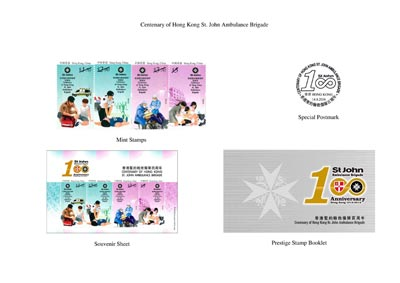 "Commemorative stamp issue: ""Centenary of Hong Kong St. John Ambulance Brigade"""