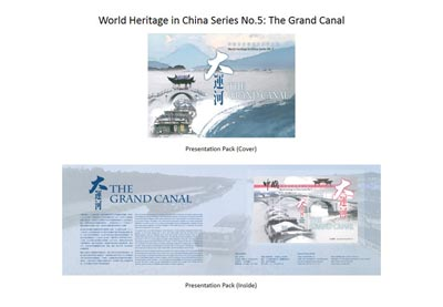 "Special stamp issue - ""World Heritage in China Series No. 5: The Grand Canal"""
