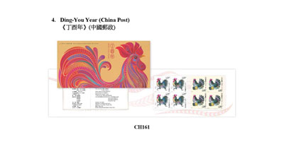 Philatelic products issued by the China Post