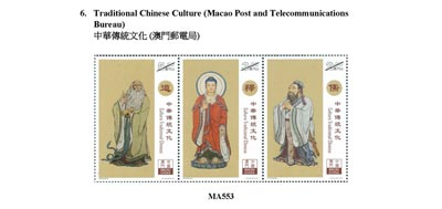 Philatelic products issued by the Macao Post and Telecommunications Bureau
