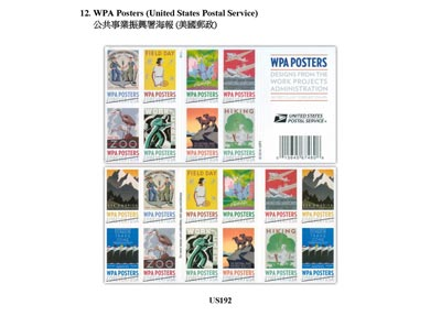 Philatelic products issued by the United States Postal Service