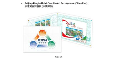 Philatelic products issued by China Post