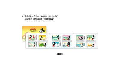 Philatelic products issued by La Poste