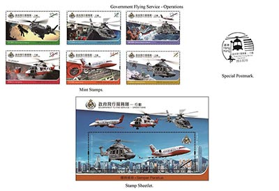 "Mint Stamps, Stamp Sheetlet and Special Postmark with a theme of ""Government Flying Service - Operations""."