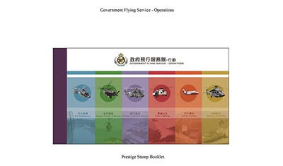 "Prestige Stamp Booklet with a theme of ""Government Flying Service - Operations""."