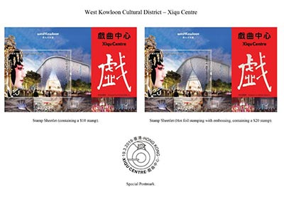 "Stamp Sheetlets and Special Postmark with a theme of ""West Kowloon Cultural District – Xiqu Centre"""