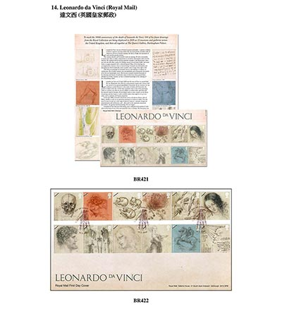Philatelic products issued by Royal Mail
