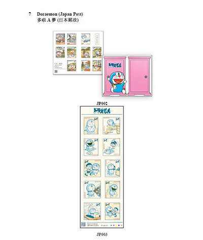 Philatelic products issued by Japan Post