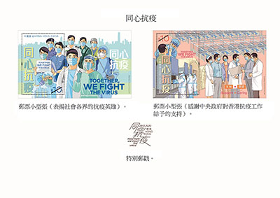 圖示郵票小型張和特別郵戳。