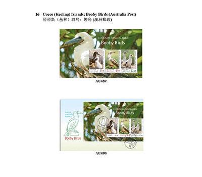 澳洲郵政發行的集郵品