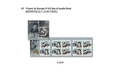 加拿大郵政發行的集郵品
