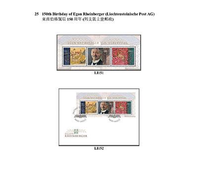 列支敦士登郵政發行的集郵品