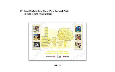 新西蘭郵政發行的集郵品