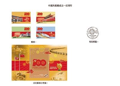 圖示郵票、郵票小型張和特別郵戳
