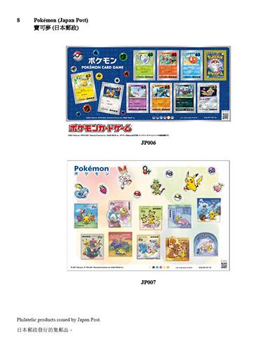 日本郵政發行的集郵品