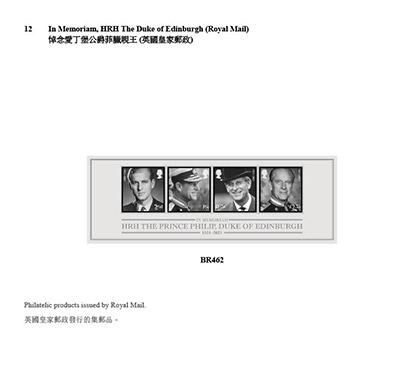 英國皇家郵政發行的集郵品