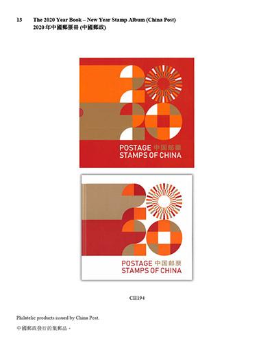 中國郵政發行的集郵品