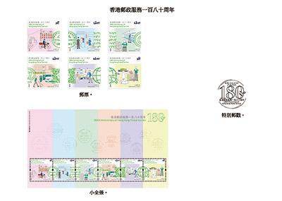 圖示郵票、小全張和特別郵戳