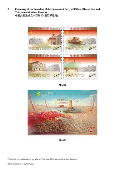 澳門郵電局發行的集郵品