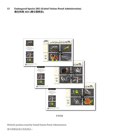 聯合國郵政發行的集郵品