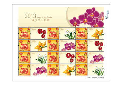 "Heartwarming Stamps (2013 Version) ""Year of the Snake"" Mini-pane (Local Mail Postage)."