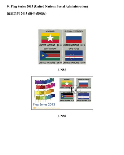 Sale of Mainland and overseas philatelic products.