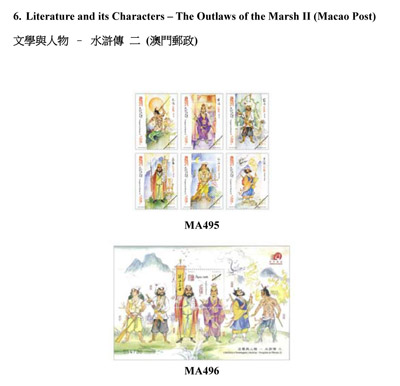 Mainland and overseas philatelic products to go on sale.