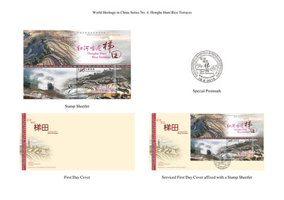 "Special stamp issue: ""World Heritage in China Series No. 4: Honghe Hani Rice Terraces""."