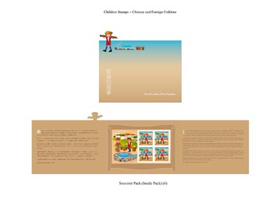 "Special stamp issue: ""Children Stamps - Chinese and Foreign Folklore""."